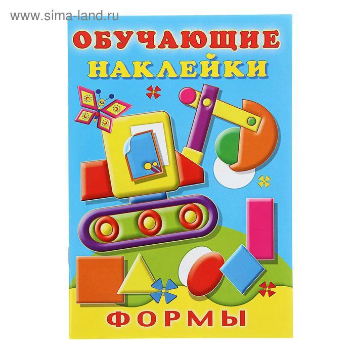 """Обучающие наклейки """"Формы"""""""