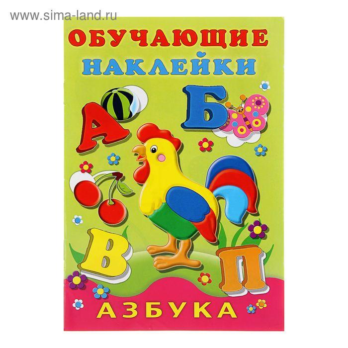 """Обучающие наклейки """"Азбука"""""""