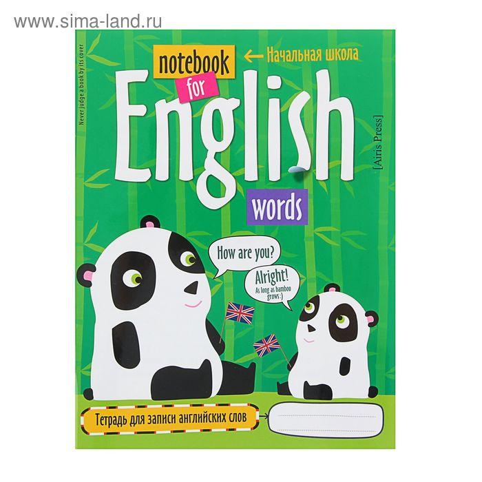 """Тетрадь для записи английских слов в начальной школе 48стр """"Панда"""""""