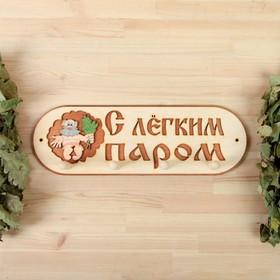 """Вешалка 4 рожковая """"С легким паром"""""""