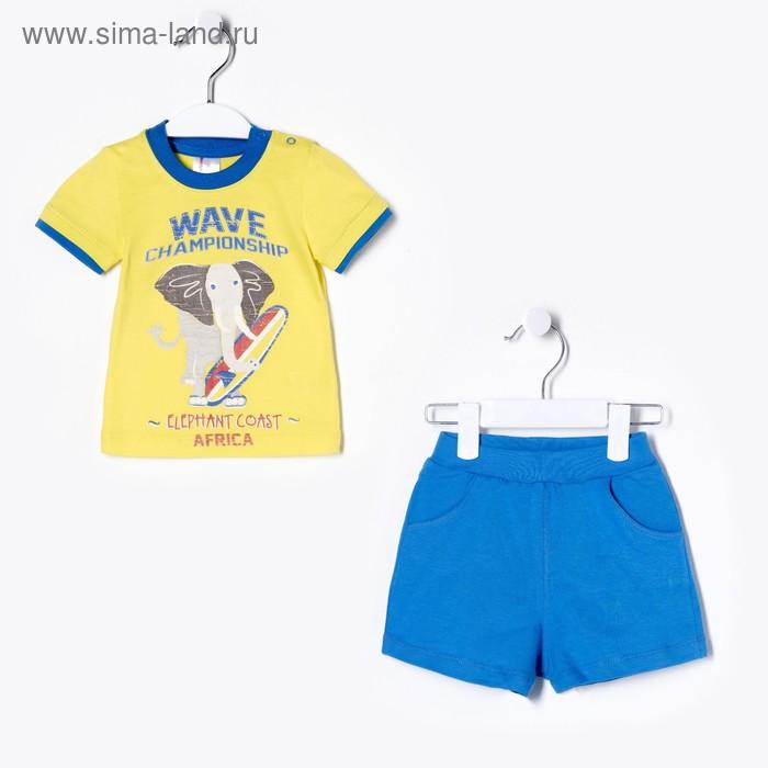Комплект ясельный (футболка, шорты), рост 62 см (40), цвет жёлтый/голубой (арт. CSB 9453 (92))