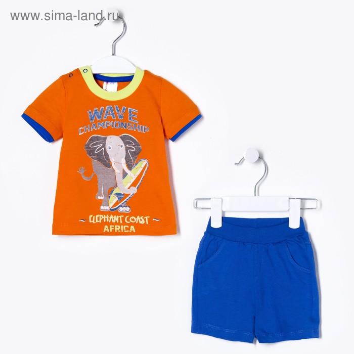 Комплект ясельный (футболка, шорты), рост 68 см (44), цвет оранжевый/синий (арт. CSB 9453 (92))