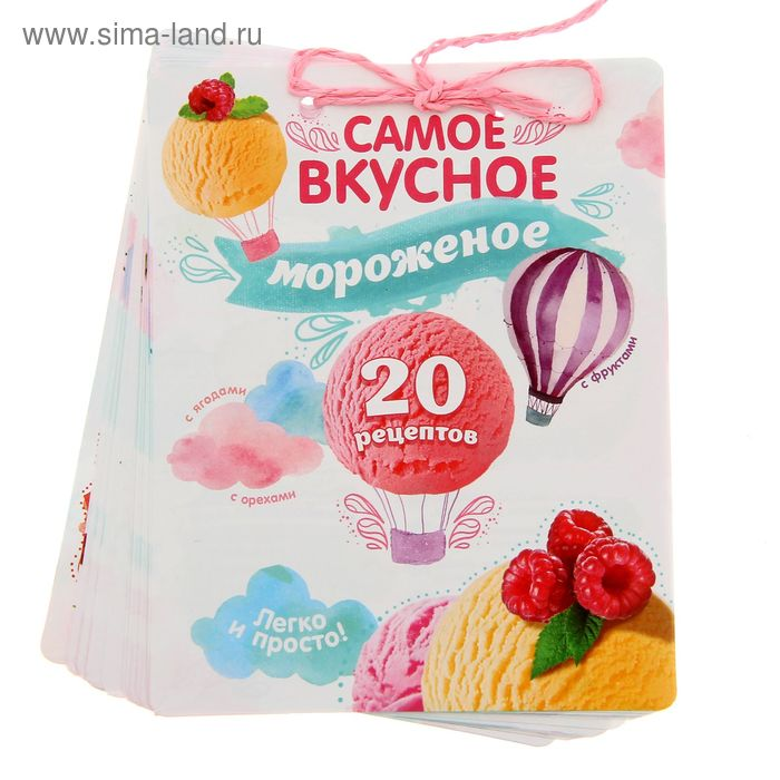 "Сборник рецептов ""Мороженое"""
