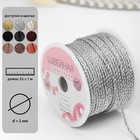 Нить для плетения d=2мм, 25±1м, №19, цвет серебристый