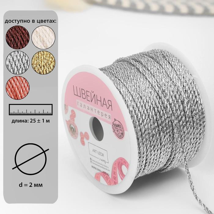 Нить для плетения d = 2 мм, 25±1 м, цвет серебряный, №19