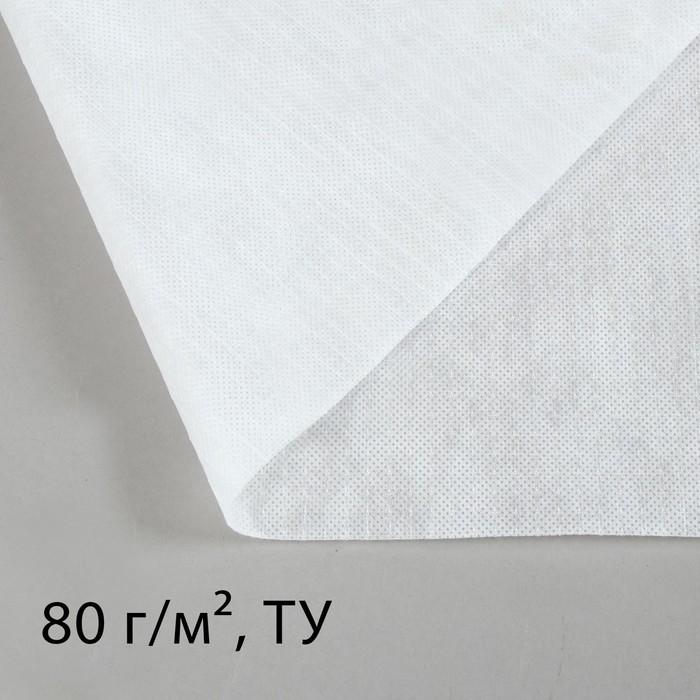 Материал укрывной, армированный, 5 × 3 м, плотность 80, водонепроницаемый, с УФ-стабилизатором, белый, «Агротекс»