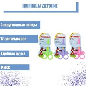 Ножницы детские, 12 см, «Стрекоза», пластиковые, МИКС