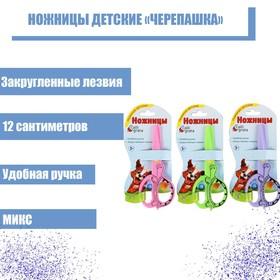 Ножницы детские, 12 см, «Черепашка», пластиковые, МИКС Ош
