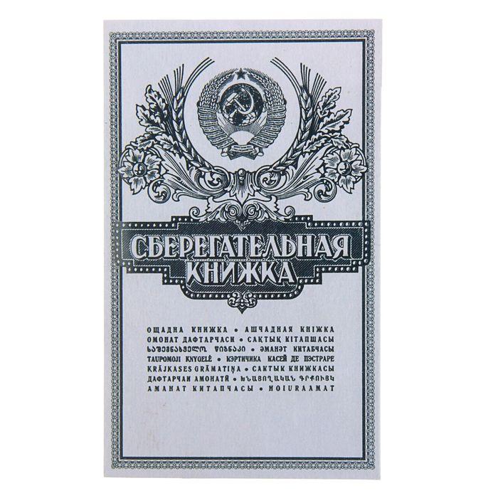 """Подарочный альбом с монетами """"Сберкнижка, 5 рублей"""" деньги настоящие"""