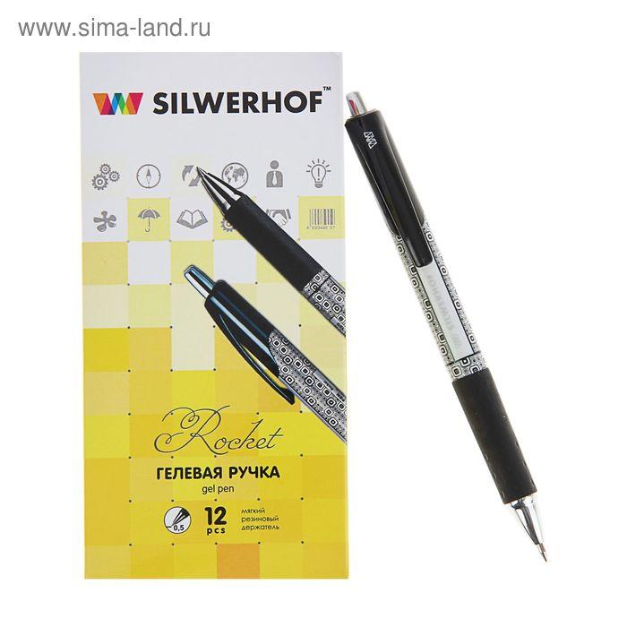 Ручка гелевая автомат Silwerhof ROCKET черная, узел 0.5мм, резиновый упор,