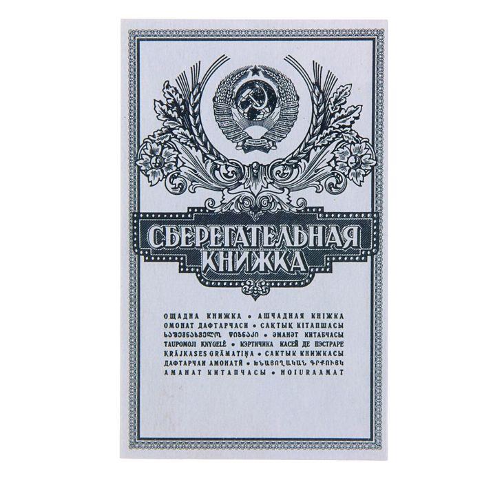 """Подарочный альбом с настоящими монетами """"Сберкнижка, 3 рубля"""""""