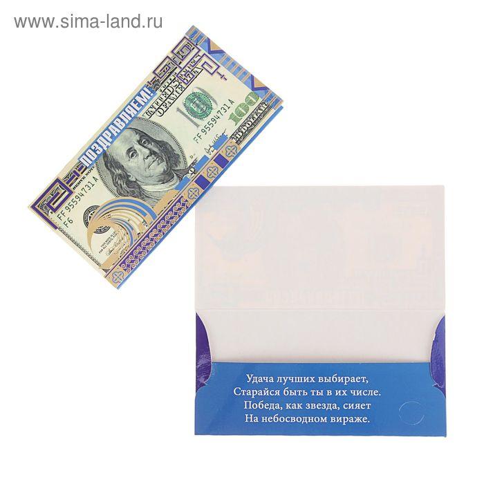 """Конверт для денег """"Поздравляем"""" доллары"""