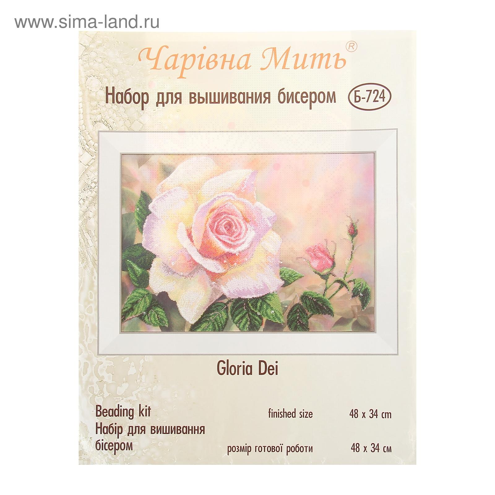 Набор для вышивания бисером Gloria Dei (1359892) - Купить по цене от ... f5c5e67ed87c3