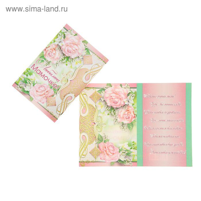"""Открытка """"Любимой мамочке!"""" розы на зеленом и розовом фоне, конгрев"""