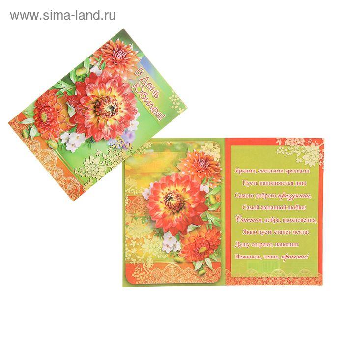 """Открытка """"В День Юбилея!"""" красные цветы на зеленом фоне, конгрев"""
