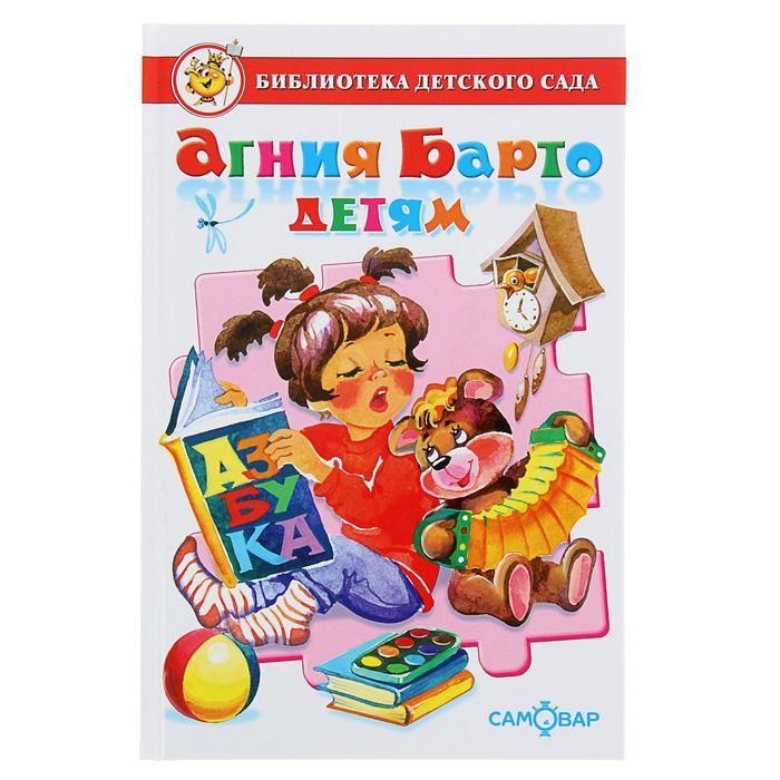 Сборник произведений «Агния Барто детям», Барто А. Л. - фото 981503
