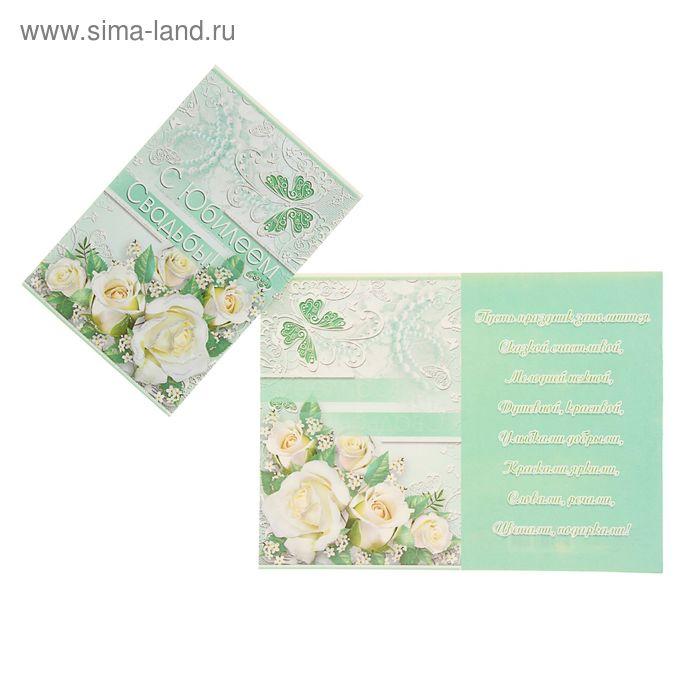 """Открытка """"С Юбилеем Свадьбы"""" белые розы, конгрев"""