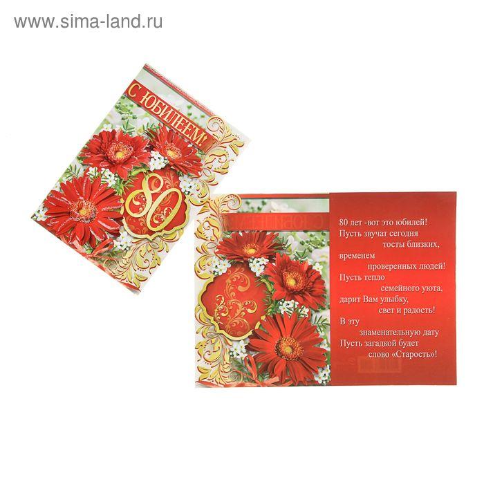"""Открытка """"С Юбилеем 80!"""" красные цветы, конгрев"""