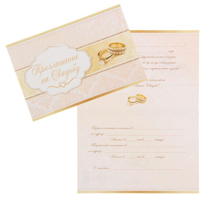Приглашение на свадьбу «Свадебная классика», 18 х 12 см
