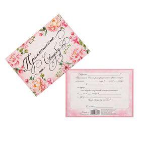 Приглашение на свадьбу «Акварельные цветы», 10,5 х 15 см