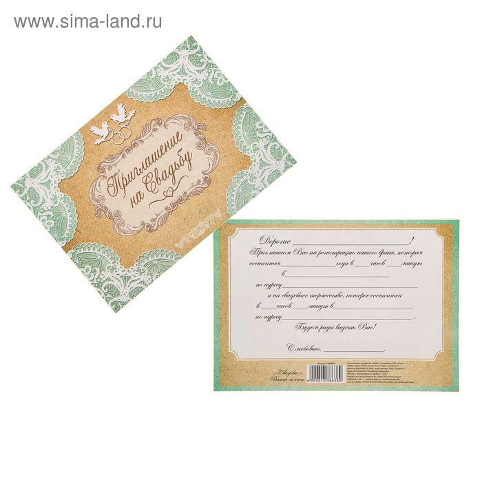 Приглашение на свадьбу «Крафт с кружевом», 10,5 х15 см