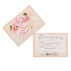 Приглашение на свадьбу «Цветы и кольца», 10,5 х 15 см