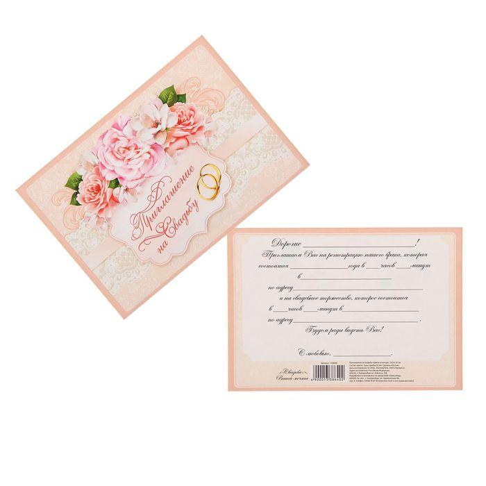 Приглашение на свадьбу «Цветы и кольца»