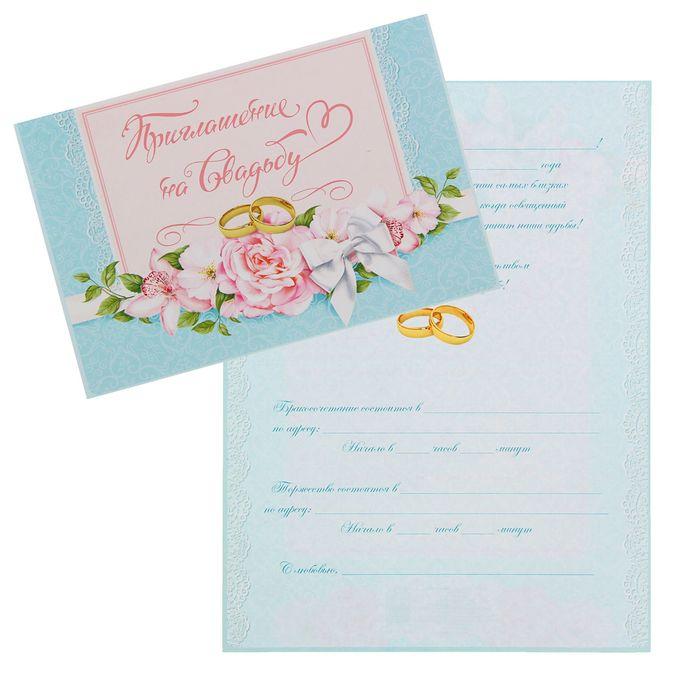 Приглашение на свадьбу «Тиффани», 18 х 12 см