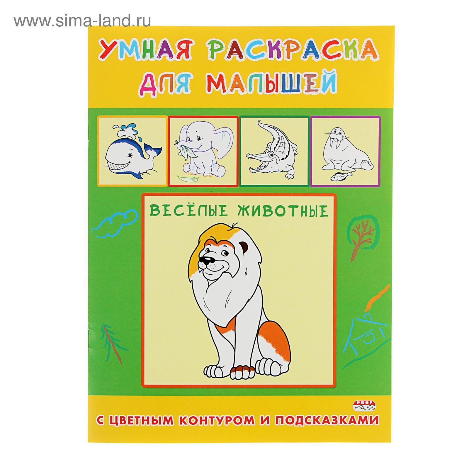 раскраска а4 умная раскраска веселые животные 1364706