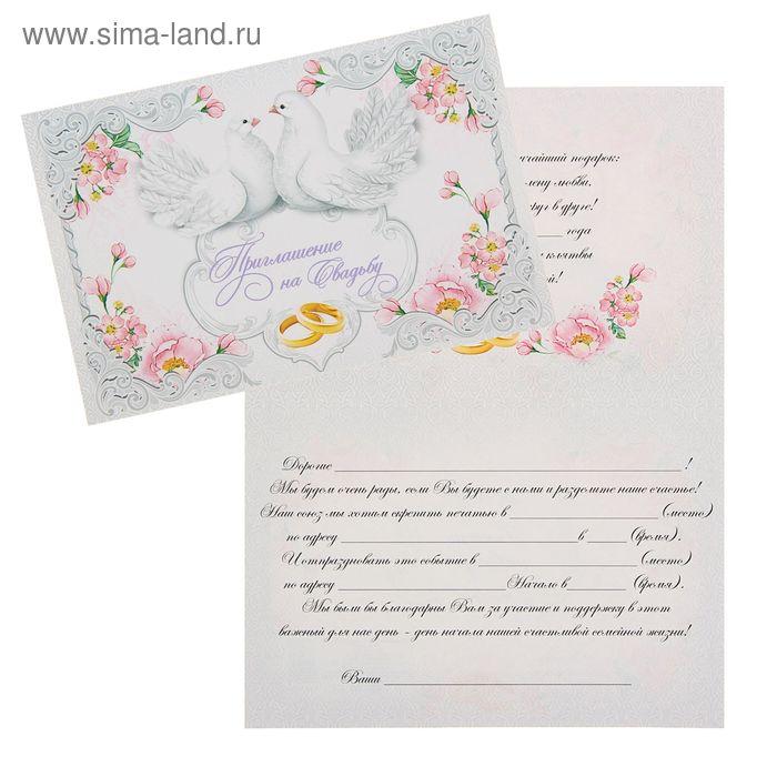 Приглашение на свадьбу «Голуби», 18 х 12 см