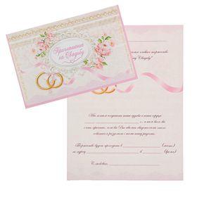 Приглашение на свадьбу «Нежное», 18 х 12 см