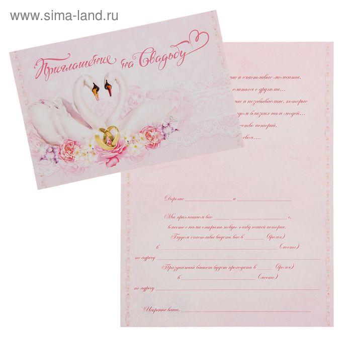 Приглашение на свадьбу «Лебеди», 18 х 12 см