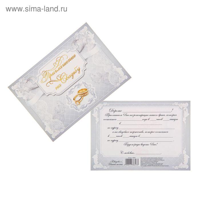 Приглашение на свадьбу «Белое кружево», 10,5 х 15 см