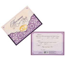 Приглашение на свадьбу «Пурпурная свадьба», 10,5 х 15 см