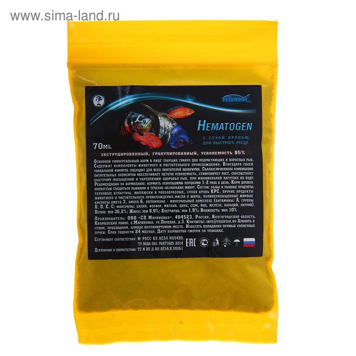Гранулированный корм для рыб Hematogen  Z1, для роста 70мл