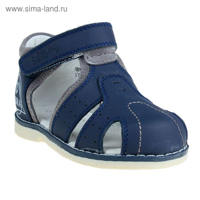 Туфли открытые малодетские Зебра, арт. 10576-5 (синий) (р. 24)