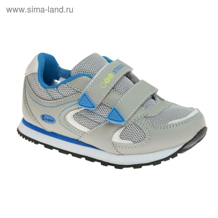 Кроссовки детские STROBBS, цвет серый, размер 28 (арт. S1385-04)