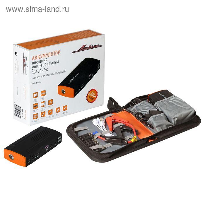 Аккумулятор внешний, универсальный, 13600 мАч: USB, 5 В, 2.1 A, 12/16/19 В, пуск ДВС