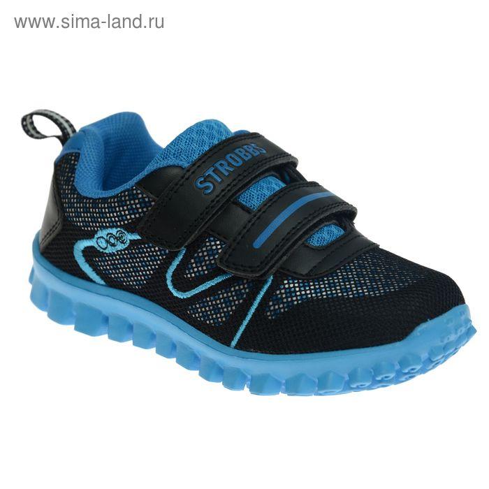 Кроссовки детские STROBBS, цвет голубой, размер 30 (арт. S1426-3)