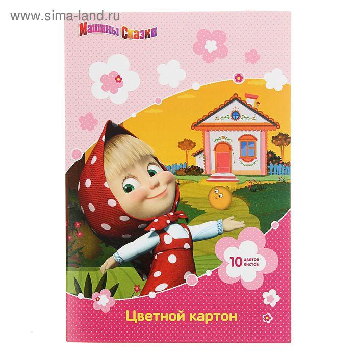 """Картон цветной А4, 10 листов, 10 цветов """"Маша и Медведь"""""""