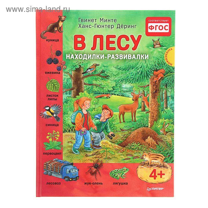 """Находилки-развивалки """"В лесу"""", 4+, Соответствует ФГОС. Автор: Минте-Кёниг Б."""
