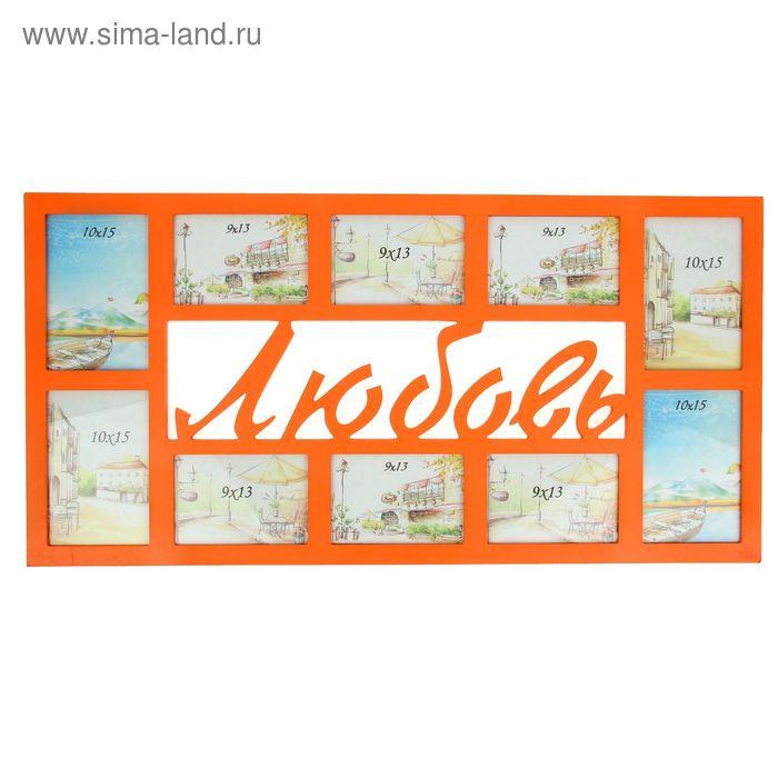 """Фоторамка """"Любовь"""" на 10 фото 9х13 см, 10х15 см, оранжевая"""