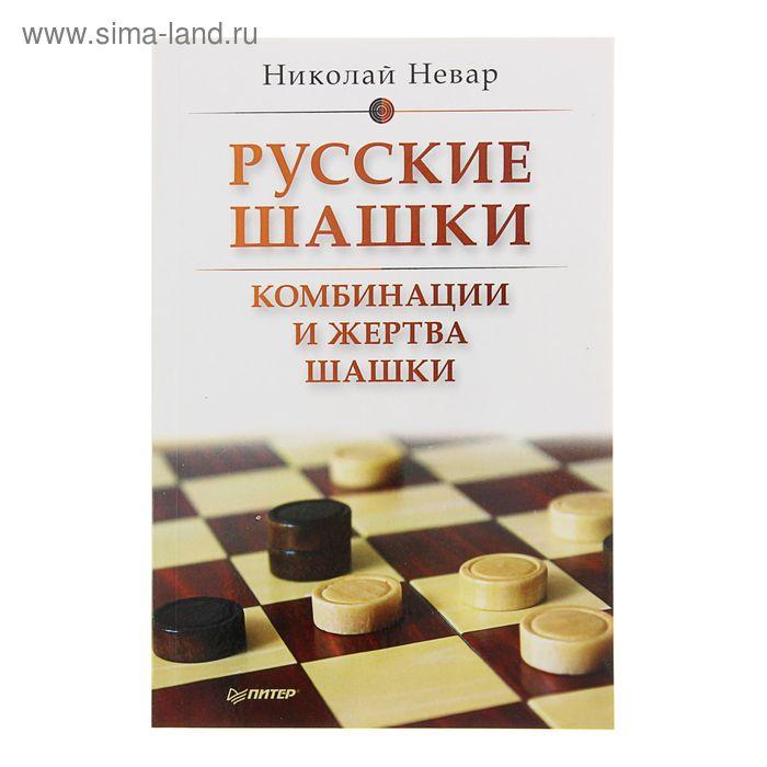 Русские шашки. Комбинации и жертва шашки. Автор: Н. Невар