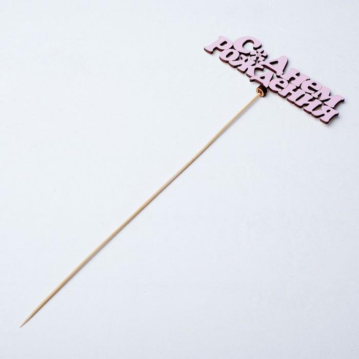 Топпер «С днём рождения», розовый, 14×5 см