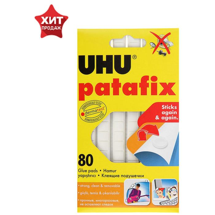 Клеящие подушечки UHU Patafic белые, 80шт.