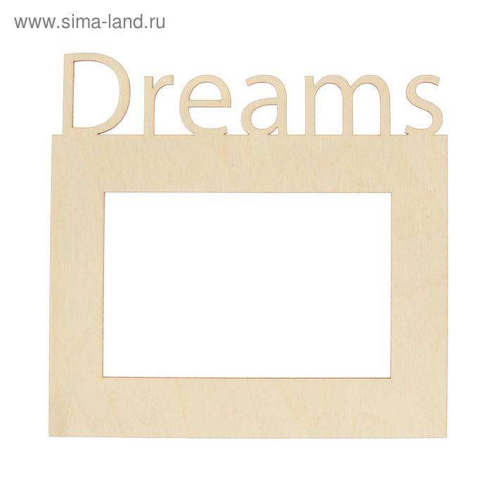 "Заготовка для декора ""Рамка для фото DREAMS"" 10015 см"