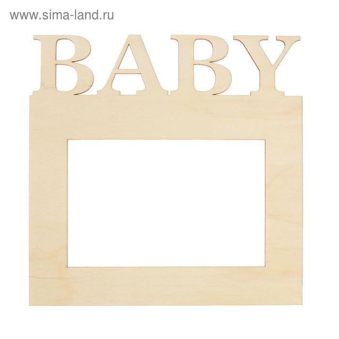 """Заготовка для декора из фанеры """"Рамка для фото BABY"""" 100x150мм"""