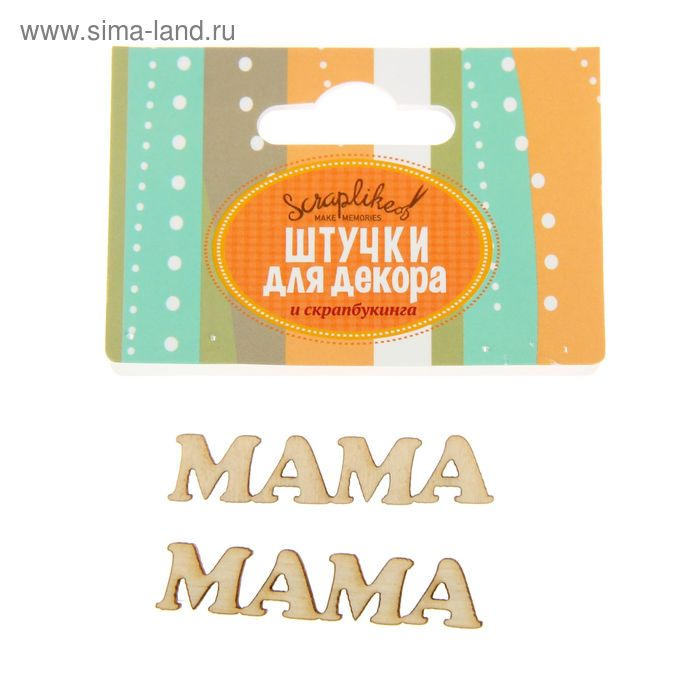 """Декоративное слово """"Мама"""" набор 2 шт. х 50 мм"""