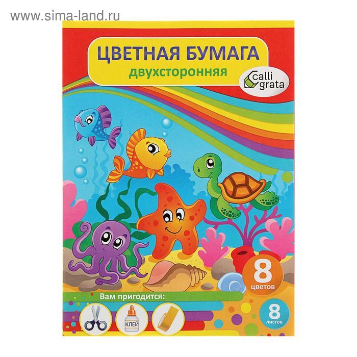 """Бумага цветная двухсторонняя А4, 8 листов, 8 цветов """"Подводный мир"""""""