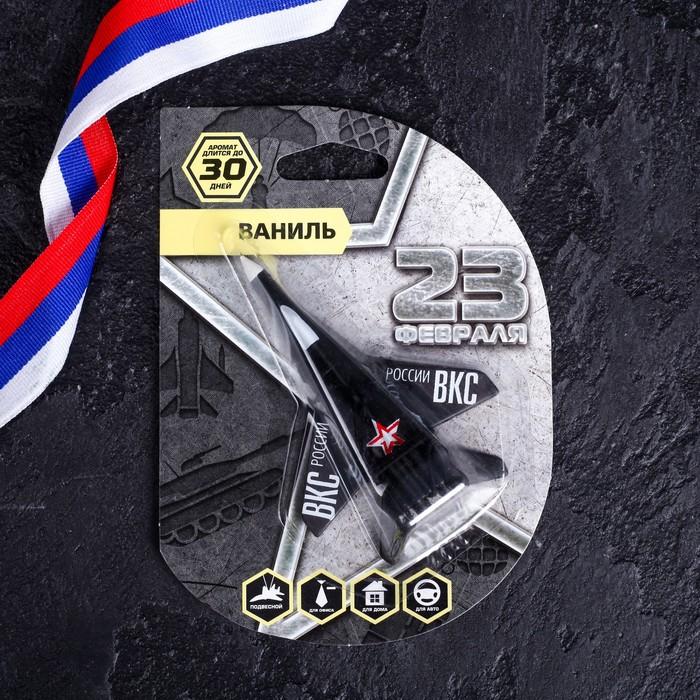 """Ароматизатор """"С 23 февраля"""", самолет Миг-29, ваниль"""